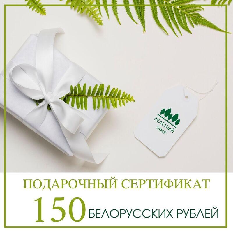 Подарочный сертификат на 150 рублей